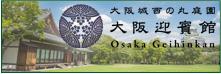 大阪城迎賓館
